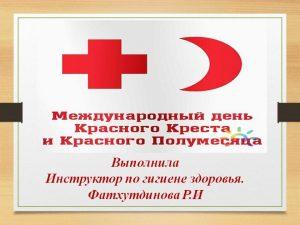 8 мая Международный день Красного Креста и Красного Полумесяца 016