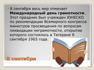 8 сентября Международный день грамотности 009