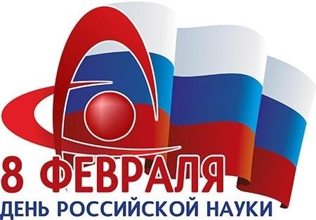 8 февраля День российской науки 001