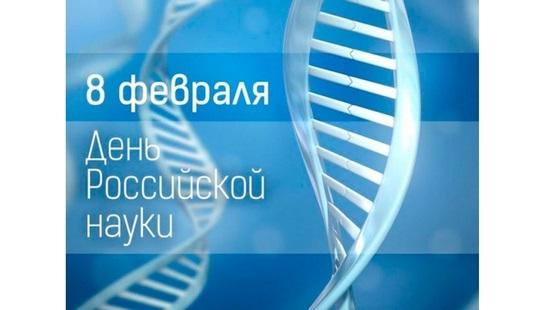 8 февраля День российской науки 002