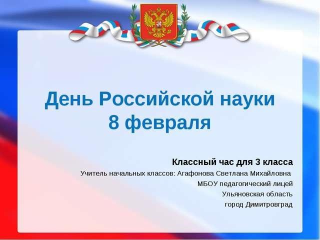 8 февраля День российской науки 003