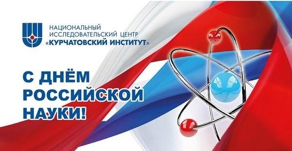 8 февраля День российской науки 004