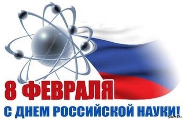 8 февраля День российской науки 005