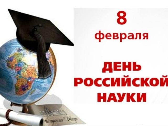 8 февраля День российской науки 006
