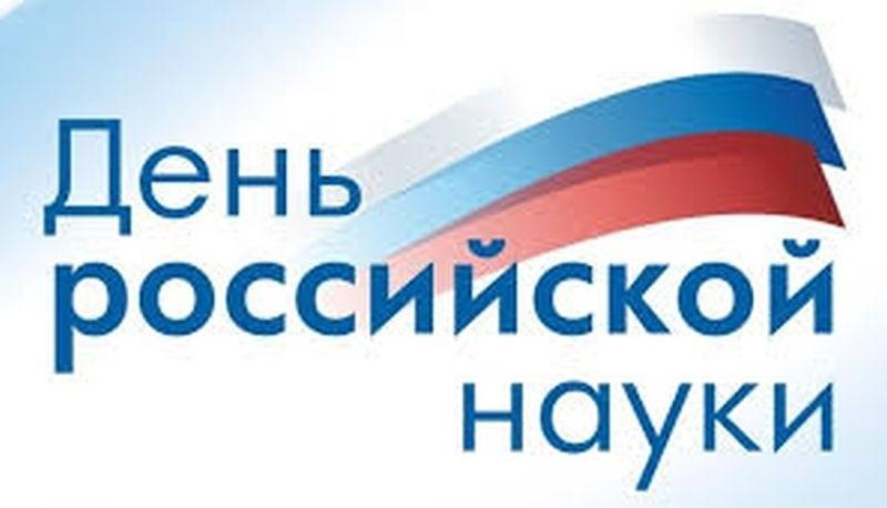 8 февраля День российской науки 007