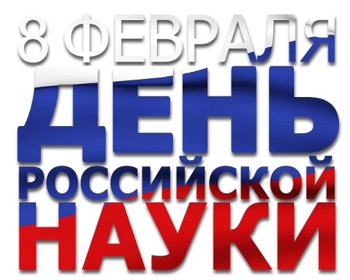 8 февраля День российской науки 008