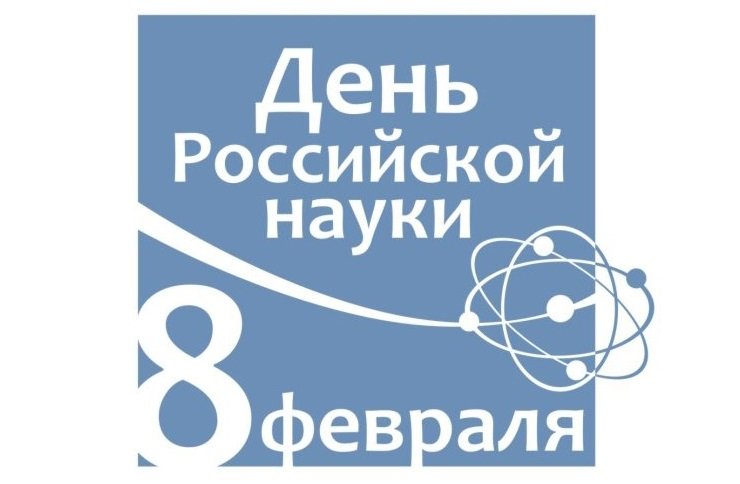 Фото день российской науки, марта
