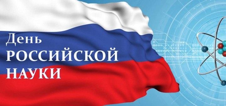 8 февраля День российской науки 010