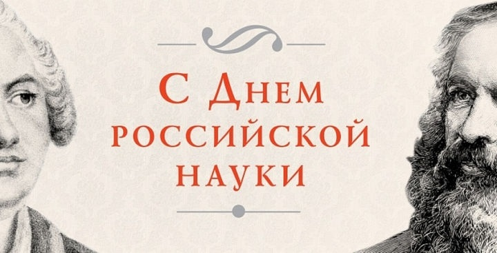 8 февраля День российской науки 011