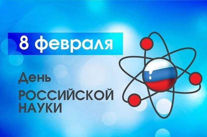 8 февраля День российской науки 012