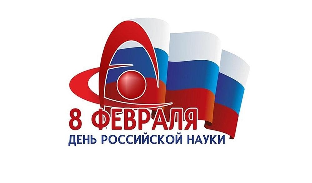 8 февраля День российской науки 013