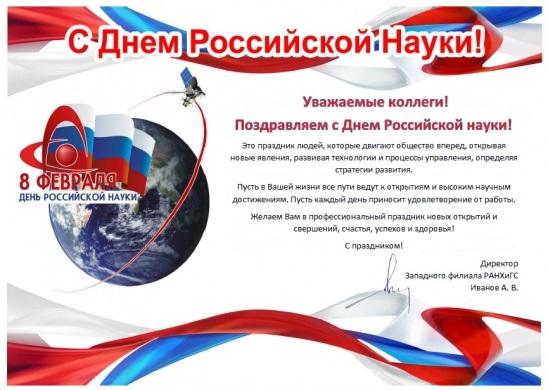8 февраля День российской науки 014