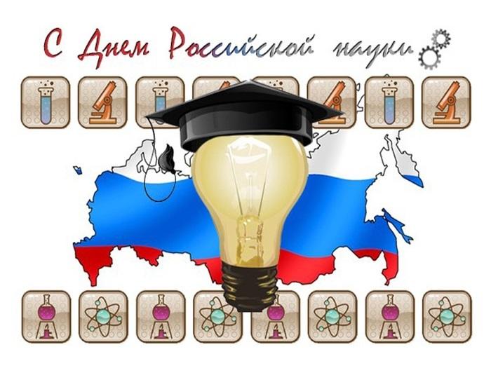 8 февраля День российской науки 015
