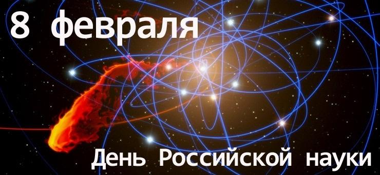 8 февраля День российской науки 016