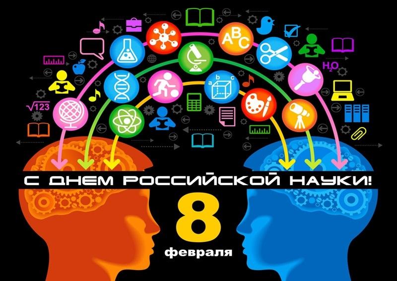 8 февраля День российской науки 018