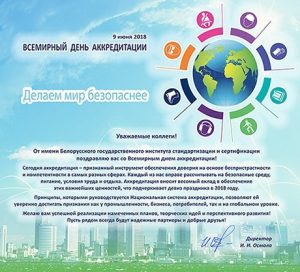 9 июня Международный день аккредитации 015