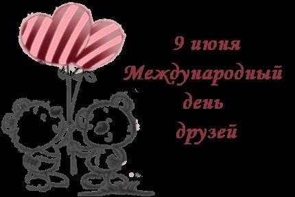 9 июня Международный день друзей 001