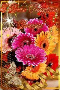 Анимированные открытки с днем рождения дочки013