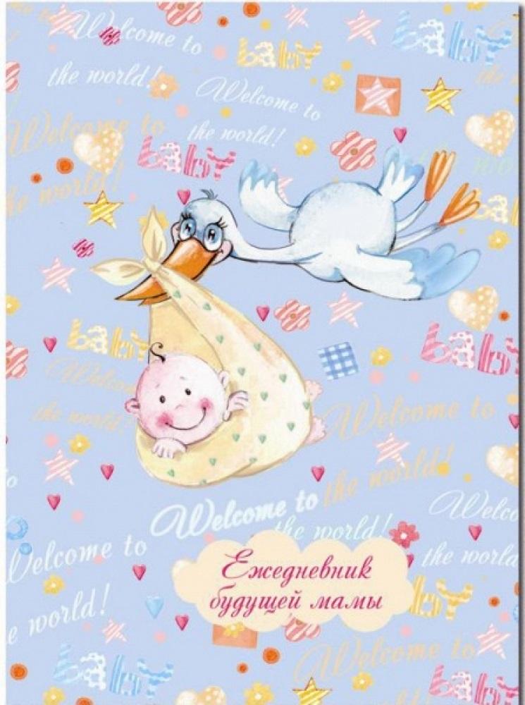 открытки будущей матери аппетитные печенюшки традиционной