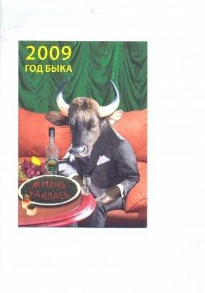Быка год картинки прикольные 001