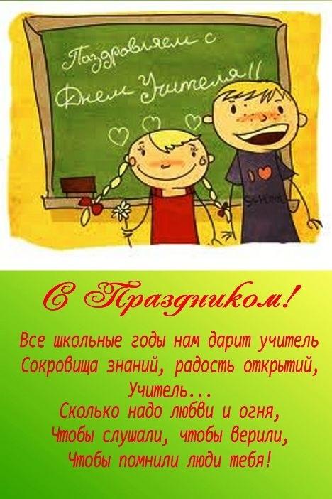Веселые открытки на день учителя004