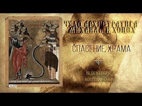 Воспоминание Чуда Архистратига Михаила 022