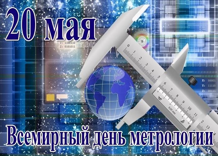 Всемирный День Метролога 004