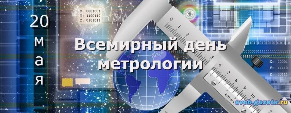 Всемирный День Метролога 005