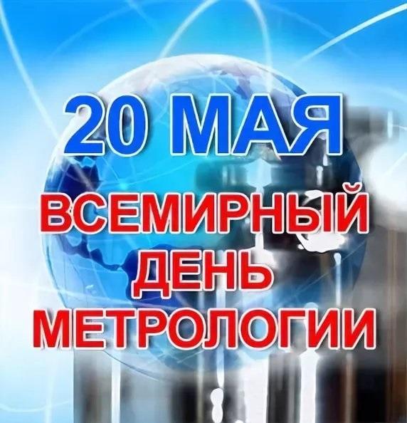 Всемирный День Метролога 007