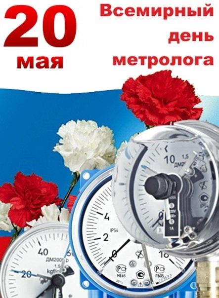 Всемирный День Метролога 008