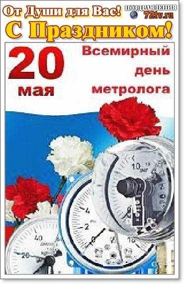 Всемирный День Метролога 010