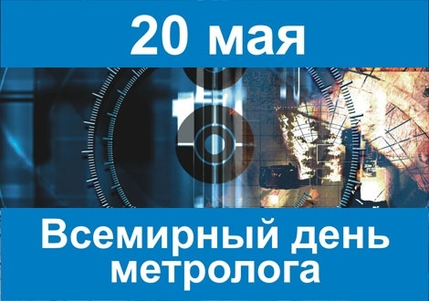 Всемирный День Метролога 015