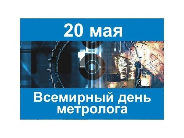 Всемирный День Метролога 016