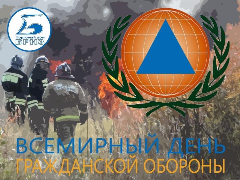 Всемирный День гражданской обороны 003