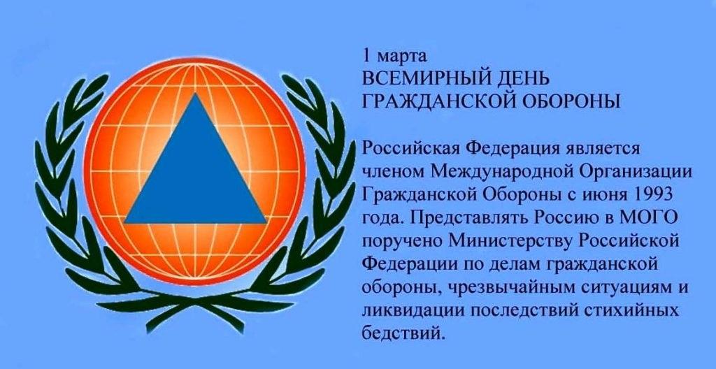Всемирный День гражданской обороны 006