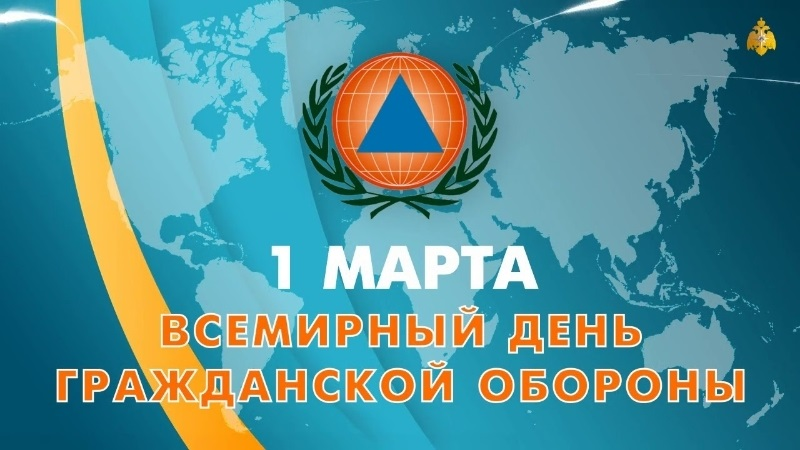 Всемирный День гражданской обороны 007