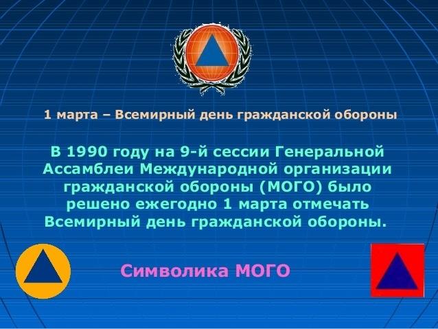 Всемирный День гражданской обороны 008