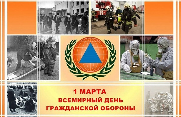 Всемирный День гражданской обороны 009