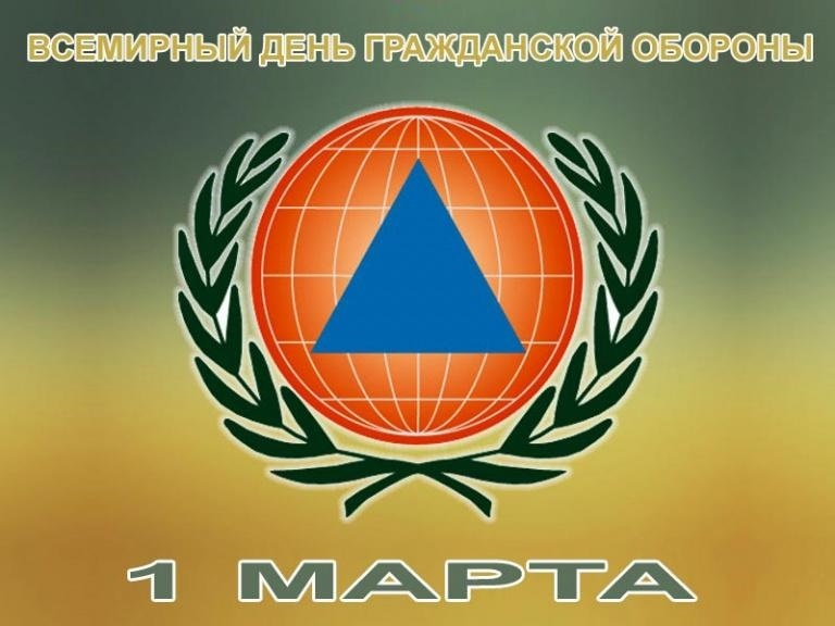 Всемирный День гражданской обороны 011