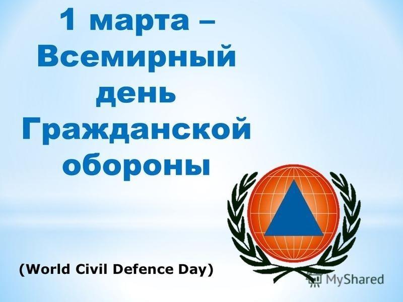 Всемирный День гражданской обороны 012