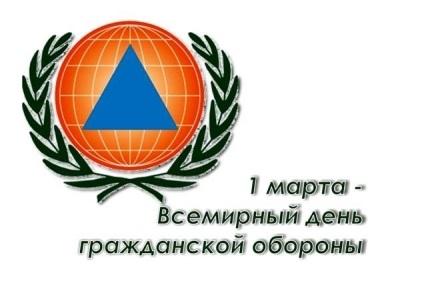 Всемирный День гражданской обороны 021