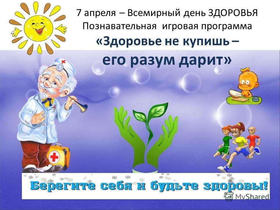 Всемирный День здоровья 001