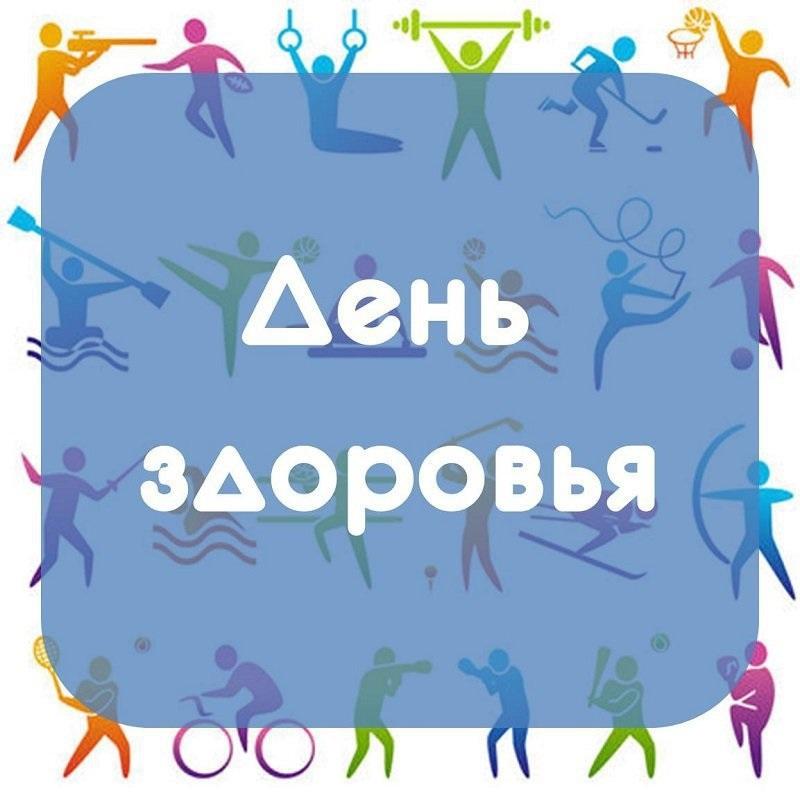 Всемирный День здоровья 005