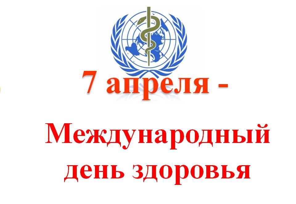 Всемирный День здоровья 007