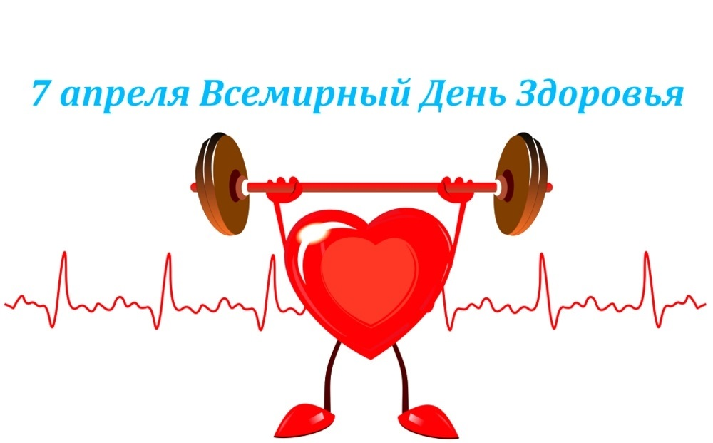 Всемирный День здоровья 008