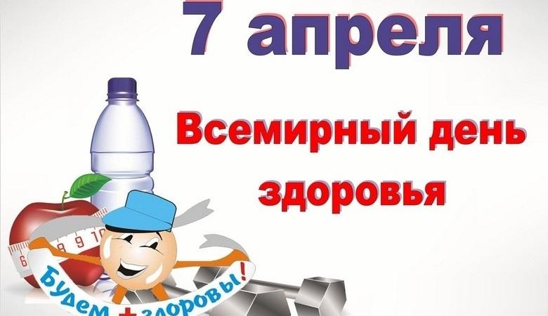Всемирный День здоровья 009