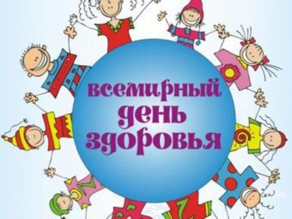 Всемирный День здоровья 010