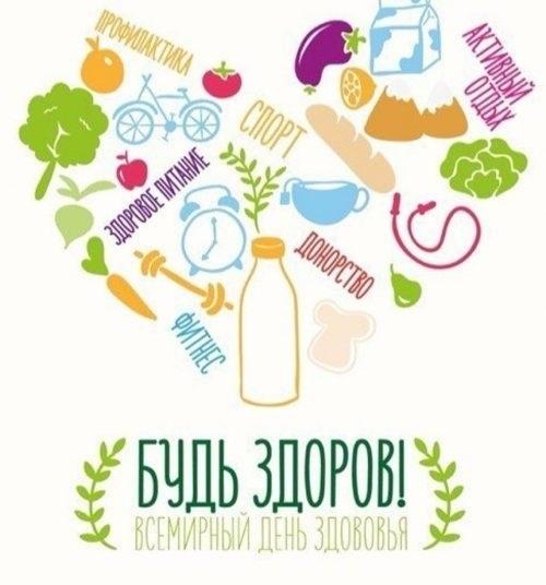 Всемирный День здоровья 011