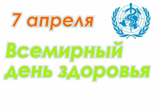 Всемирный День здоровья 013