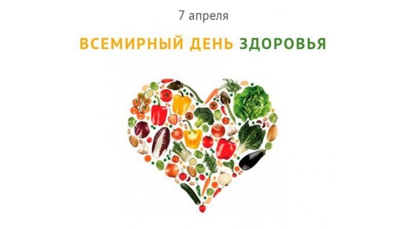 Всемирный День здоровья 015